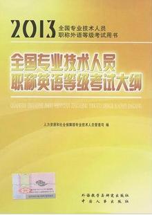 2013年全国专业技术人员职称英语等级