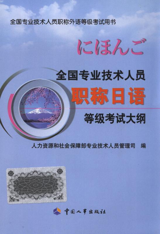 2011年全国专业技术人员职称日语等级